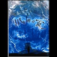 「川を渡る夏」上演台本