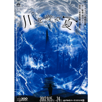 「川を渡る夏」パンフレット/演劇の未来