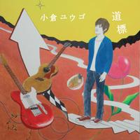 「道標」小倉ユウゴ 3rd ALBUM 2016/11/21通販開始!!!