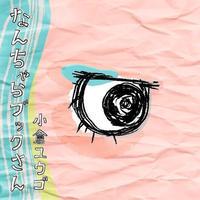小倉ユウゴ「なんちゃらブックさん」2014/6/9通販開始!