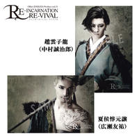 舞台「RE-INCARNATION RE-VIVAL」大判ブロマイド