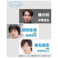 舞台「ひとりしばい vol.7~vol.9」 Blu-ray