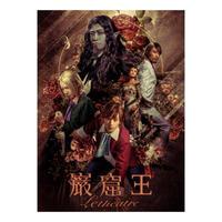 「巌窟王 Le théâtre」DVD