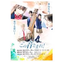 舞台「この音とまれ!」DVD