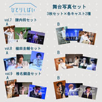 舞台「ひとりしばい vol.7~vol.9」舞台写真【受注生産】