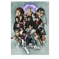 DVD 舞台「龍よ、狼と踊れ ~草莽の死士~」
