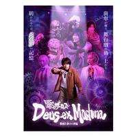 舞台劇「からくりサーカス ~デウス・エクス・マキナ(機械仕掛けの神)編~」DVD ※2020年3月中旬発売予定