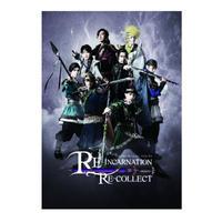 舞台「RE-INCARNATION RE-COLLECT」DVD ※4月末発送予定