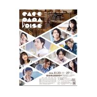 舞台「カフェ・パラダイス」DVD