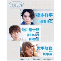 舞台「ひとりしばい vol.4~vol.6」 Blu-ray
