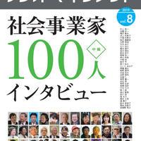 社会事業家100人インタビュー 中編(「ソシオ・マネジメント」第8号)