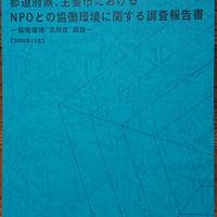 """第4回 都道府県、主要市における NPOとの協働環境に関する調査」―協働環境""""活用度""""調査―報告書"""