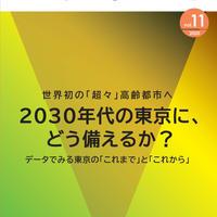 世界初の「超々」高齢都市へ~2030年代の東京に、どう備えるか?~データでみる東京の「これまで」と「これから」(「ソシオ・マネジメント」第11号)
