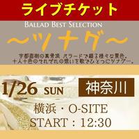 チケット『2020/1/26(日)宇都直樹ワンマンライブ【 BALLAD BEST SELECTION ~ツナグ~】神奈川公演』
