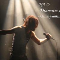 LIVE DVD『NA-O Dramatic Voice 大阪公演 @amHALL 2011.12.3』
