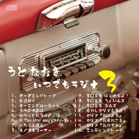 "RADIO CD『うとなおき ""いつでもラジオ3""』"