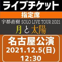 リアルライブチケット『2021/12/5(日)宇都直樹SOLO LIVE TOUR 2021【月と太陽】名古屋公演』