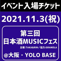 イベント入場チケット【2021/11/3(祝)】『第三回 日本酒MUSICフェス』@大阪・YOLO BASE
