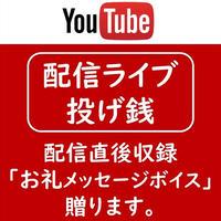 配信ライブ 投げ銭(1口500円〜)【Youtube Live】~配信直後収録「お礼メッセージボイス」贈ります~