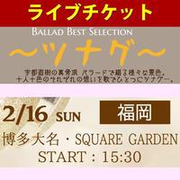チケット『2020/2/16(日)宇都直樹ワンマンライブ【 BALLAD BEST SELECTION ~ツナグ~】福岡公演』
