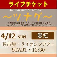 チケット『2020/4/12(日)宇都直樹ワンマンライブ【 BALLAD BEST SELECTION ~ツナグ~】愛知公演』
