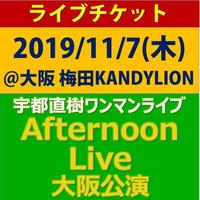 チケット『2019/11/7(木) 宇都直樹 夏のワンマンライブ アフタヌーンライブ 大阪公演』