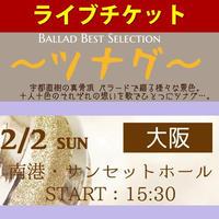 チケット『2020/2/2(日)宇都直樹ワンマンライブ【 BALLAD BEST SELECTION ~ツナグ~】大阪公演』