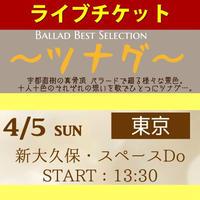 チケット『2020/4/5(土)宇都直樹ワンマンライブ【 BALLAD BEST SELECTION ~ツナグ~】東京公演』