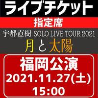 リアルライブチケット『2021/11/27(土)宇都直樹SOLO LIVE TOUR 2021【月と太陽】福岡公演』
