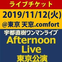 チケット『2019/11/12(火) 宇都直樹 夏のワンマンライブ アフタヌーンライブ 東京公演』