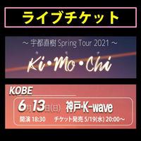 リアルライブチケット『2021/6/13(日)宇都直樹Spuring Tour 2021【Ki・Mo・Chi】神戸公演』