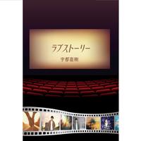 コンセプト DVD『ラブストーリー』