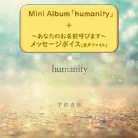 【期間限定:2020年4月20日迄】Mini Album『humanity』+メッセージボイス(お名前呼びます)