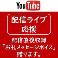 配信ライブ 応援(1口500円〜)【Youtube Live】~配信直後収録「お礼メッセージボイス」贈ります~