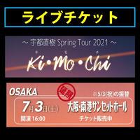 リアルライブチケット『2021/7/3(土)宇都直樹Spuring Tour 2021【Ki・Mo・Chi】大阪公演』