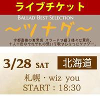 チケット『2020/3/28(土)宇都直樹ワンマンライブ【 BALLAD BEST SELECTION ~ツナグ~】北海道公演』