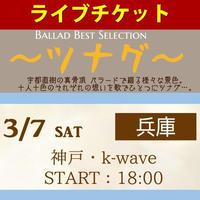 チケット『2020/3/7(土)宇都直樹ワンマンライブ【 BALLAD BEST SELECTION ~ツナグ~】兵庫公演』