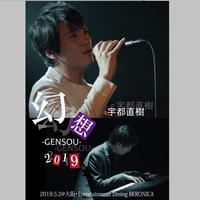 LIVE DVD『幻想 -GENSOU- 2019』2019.5.2@大阪・ベロニカ