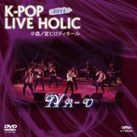 LIVE DVD『K-POP LIVE HOLIC 2011@森ノ宮ピロティホール』