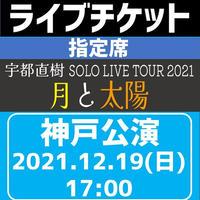 リアルライブチケット『2021/12/19(日)宇都直樹SOLO LIVE TOUR 2021【月と太陽】神戸公演』