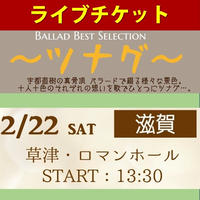 チケット『2020/2/22(土)宇都直樹ワンマンライブ【 BALLAD BEST SELECTION ~ツナグ~】滋賀公演』