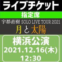 リアルライブチケット『2021/12/16(木)宇都直樹SOLO LIVE TOUR 2021【月と太陽】横浜公演』