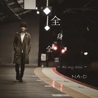 Mini Album『全身全霊  ~All my Soul~』