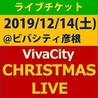 イベントチケット『2019/12/14(土)VivaCity CHRISTMAS LIVE@滋賀・ビバシティ彦根』