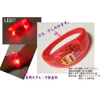 光る(LED)シリコンブレスレット『un』