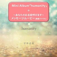 【期間限定:2020年4月20日迄】Mini Album『humanity』+メッセージムービー(お名前呼びます)