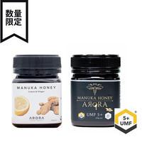 マヌカハニーUMF5+とマヌカハニーレモンジンジャー の詰合せ
