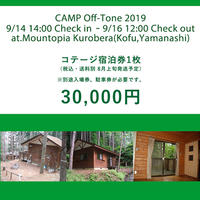 CAMP Off-Tone 2019 コテージ2泊宿泊券