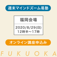 8月30日(日)福岡:MZ易塾(日曜)オンラインセミナーチケット
