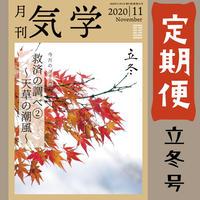 [送料無料でお得な定期購読]「月刊気学」*立冬(11月)号からのお届けとなります